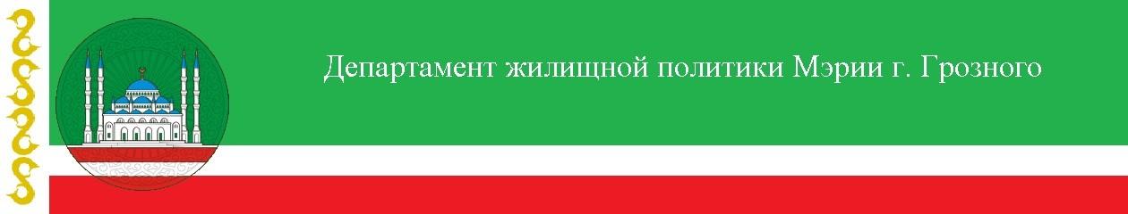 Департамент жилищной политики Мэрии г. Грозного